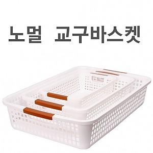 노멀 교구바구니/바스켓[3가지크기]