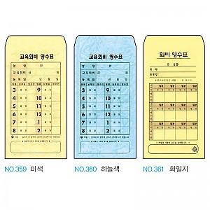 일반단색 교육회비 봉투 3종