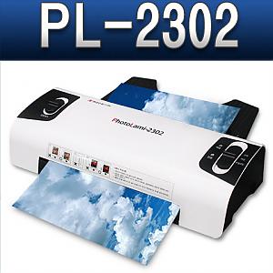 실속형 코팅기 PhotoLami-2302