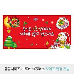 크리스마스현수막011