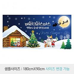 크리스마스현수막013