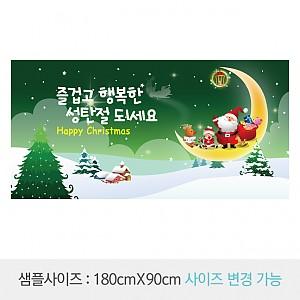 크리스마스현수막015