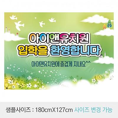 입학환영현수막007