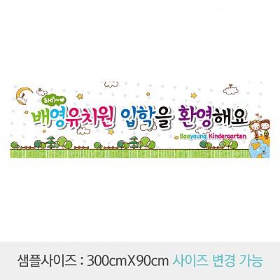 입학환영현수막025