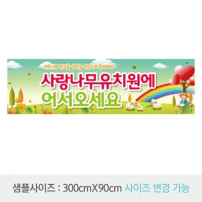입학환영현수막036