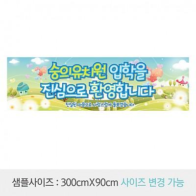 입학환영현수막037