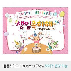 생일현수막003