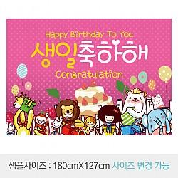 생일현수막020