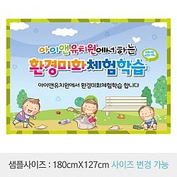 체험학습현수막009