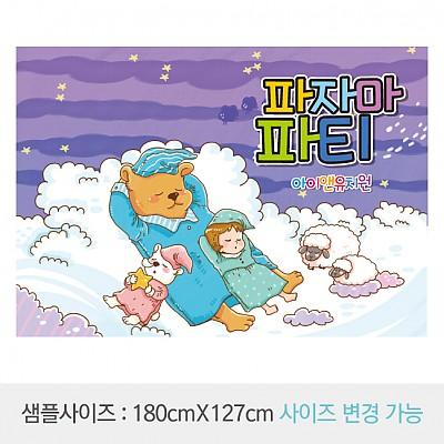 파자마파티현수막003