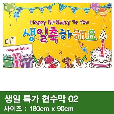 생일특가현수막 02