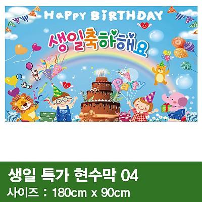 생일특가현수막04