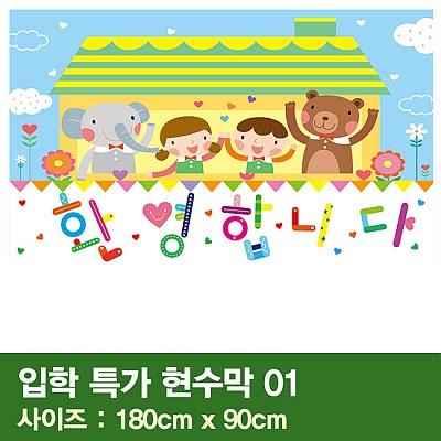 입학특가현수막 01