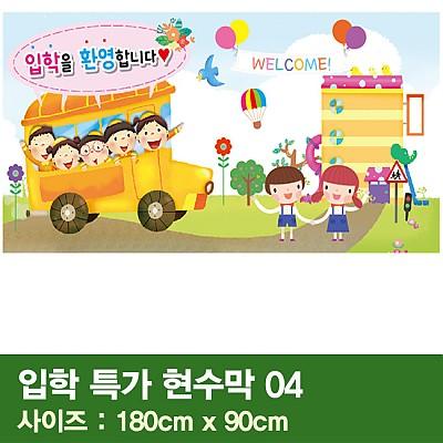 입학특가현수막 04