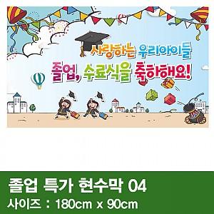 졸업특가현수막04