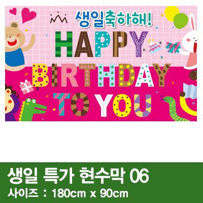 생일특가현수막 06