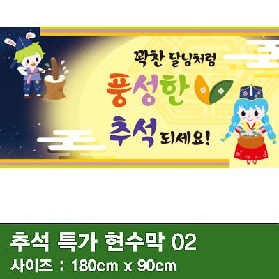 추석특가현수막 02