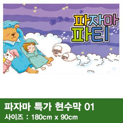 파자마파티특가현수막 01