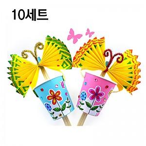 날개펴는 나비만들기 10세트