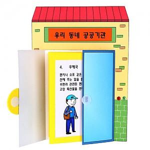 북아트-우리동네 공공기관 10개