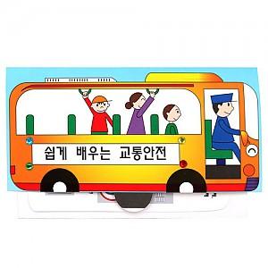 북아트-쉽게배우는 교통안전 - 10개