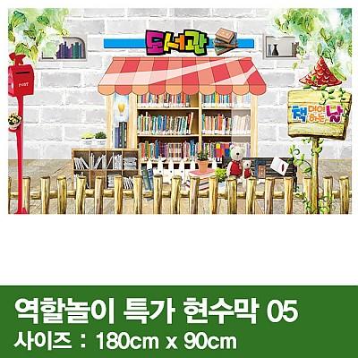 역할놀이특가현수막 05