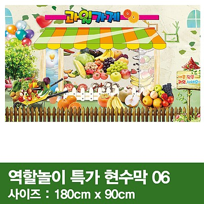 역할놀이특가현수막 06