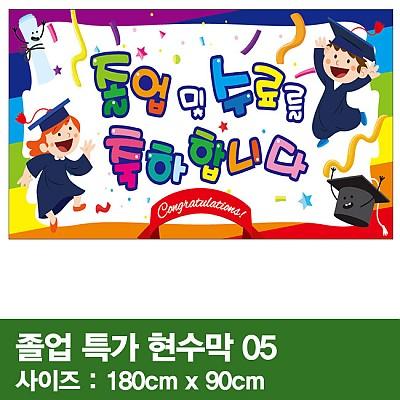졸업특가현수막 05