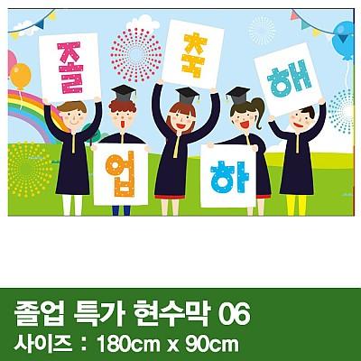 졸업특가현수막 06