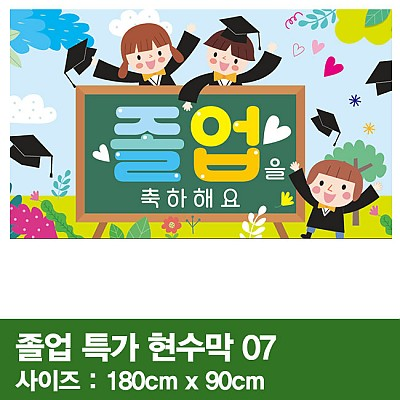 졸업특가현수막 07