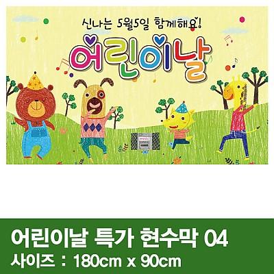 어린이날특가현수막 04