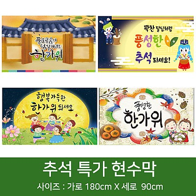 추석특가현수막(4종택1)