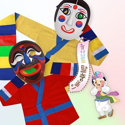 전통탈춤놀이세트