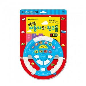 부릉부릉,자동차와친구들(핸들북)