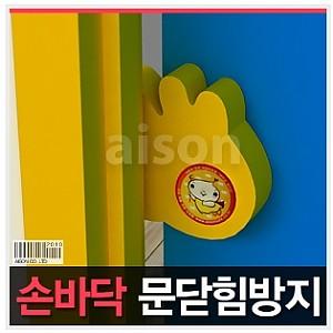 손보호캐릭터(손바닥)