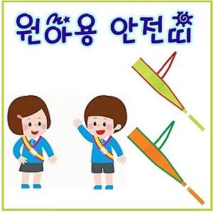 원아용 안전띠 (10개)